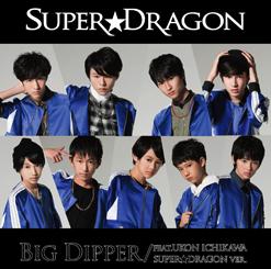 big_dipper