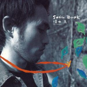 song_book